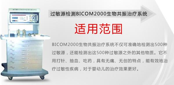 过敏源检测BICOM2000生物共振治疗系统