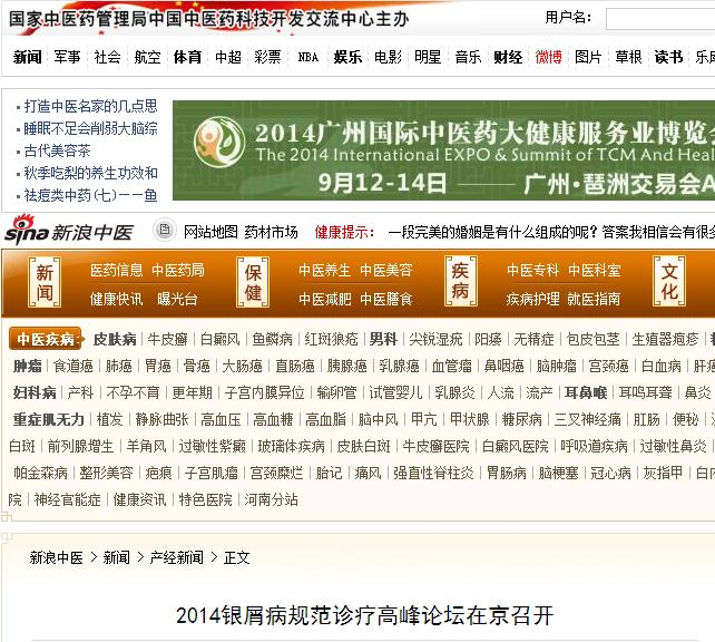 新浪中医:2014银屑病规范诊疗高峰论坛在京召开