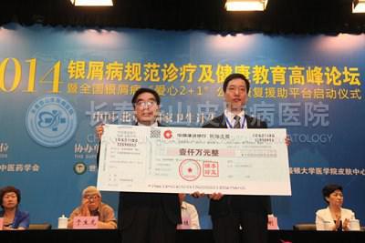 """银屑病""""爱心2+1""""公益康复援助平台在京启动"""