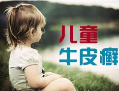 儿童牛皮癣早期有什么症状